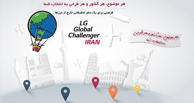 آغاز دومین دوره مسابقه ال جی چلنجر ؛ فرصتی برای سفر تحقیقاتی به سراسر دنیا