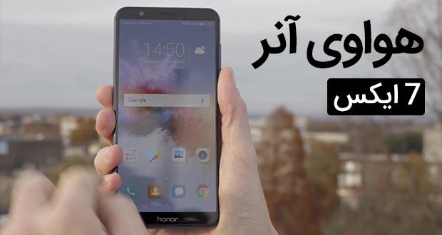 بررسی اولیه گوشی موبایل هواوی آنر 7 ایکس (Honor 7X): مشخصات فنی، قیمت و تصاویر