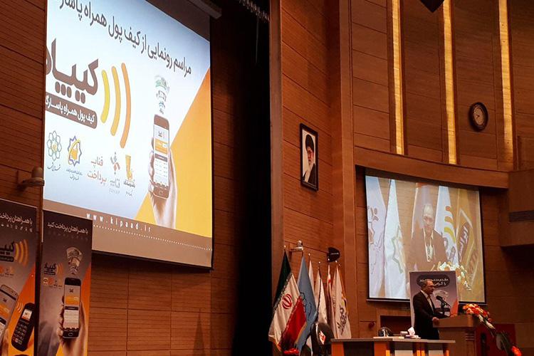 ایرانسل و بانک پاسارگاد از کیف پول الکترونیکی کیپاد رونمایی کردند