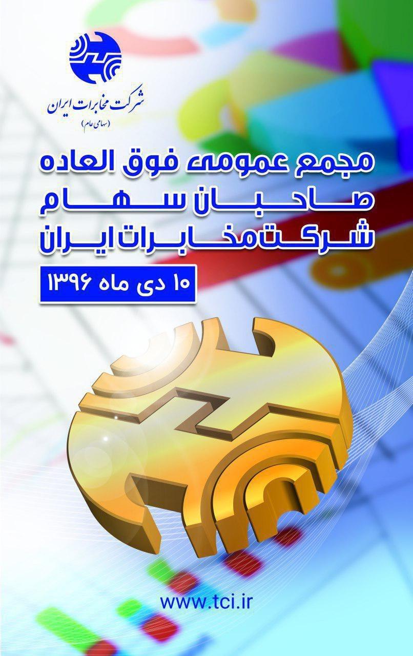 فردا مجمع مخابرات برگزار میشود
