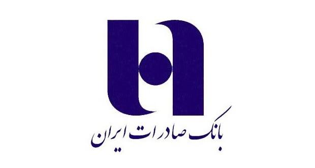 برنامه همراه بانک صادرات ؛ دانلود موبایل بانک صادرات برای اندروید و آی او اس