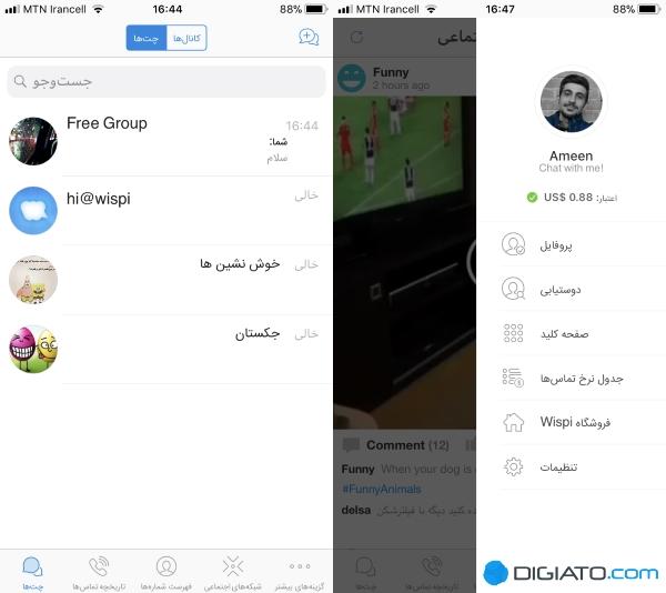 بررسی اپلیکیشن Wispi؛ یک پیام رسان جدید و کارآمد با قابلیت برقراری تماس های رایگان