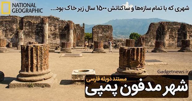 دانلود مستند شهر مدفون پمپی (Pompeii Uncovered) با دوبله فارسی و لینک مستقیم