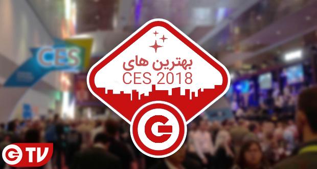نگاهی ویدیویی به بهترین محصولات نمایشگاه CES 2018 (گجت تی وی)