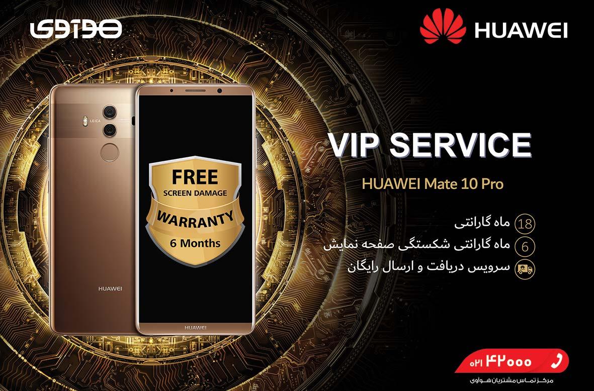 خدمات پس از فروش VIP گوشی Huawei Mate 10 Pro
