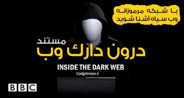 دانلود مستند درون دارک وب ؛ فضایی از وب که تا به حال ندیدهاید با زیرنویس فارسی و لینک مستقیم