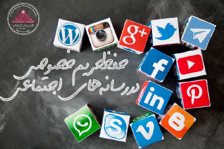 حفظ حریم خصوصی در رسانه های اجتماعی
