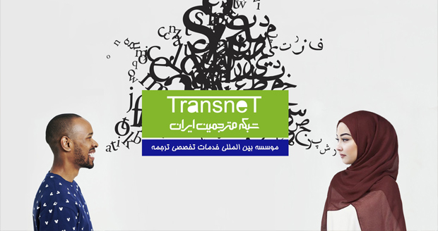 کاهش هزینه های ترجمه حرفه ای با کمک فناوری