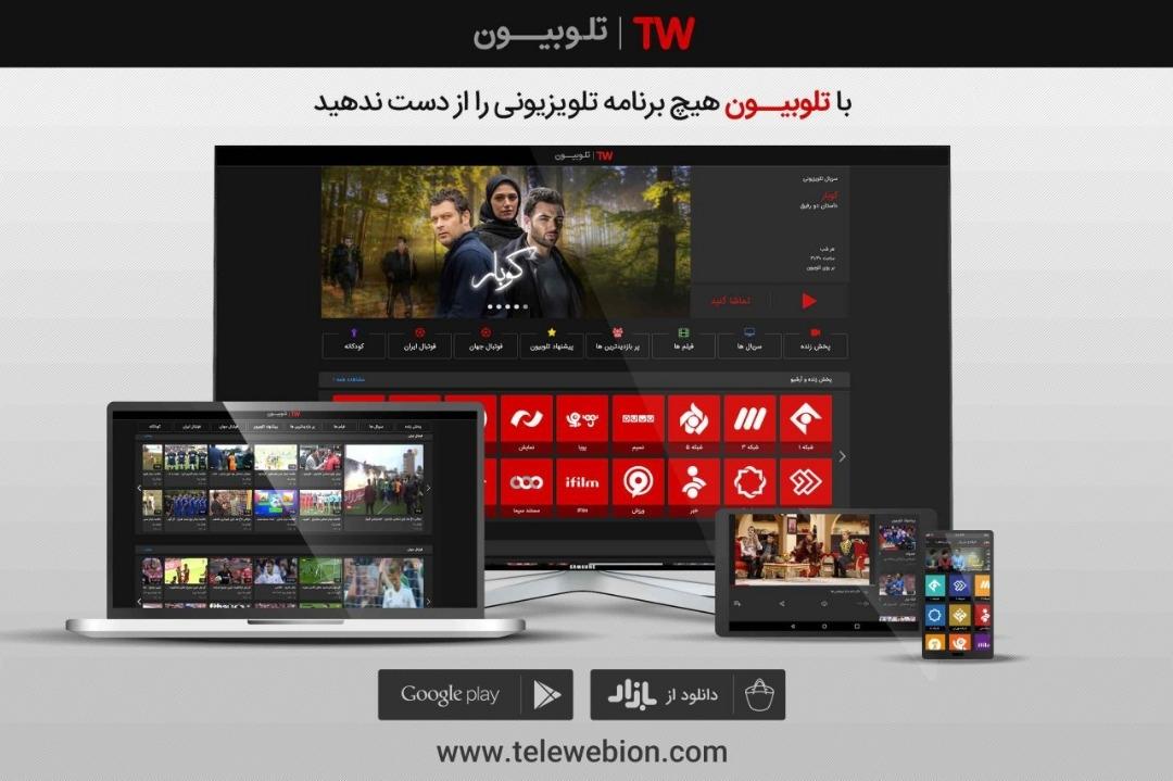 تلوبیون اپلیکیشن پخش زنده شبکههای تلویزیون