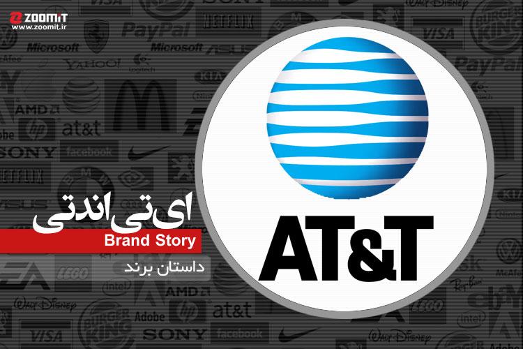 داستان برند: AT&T قدیمیترین بازیگر صنعت تلفن و مخابرات