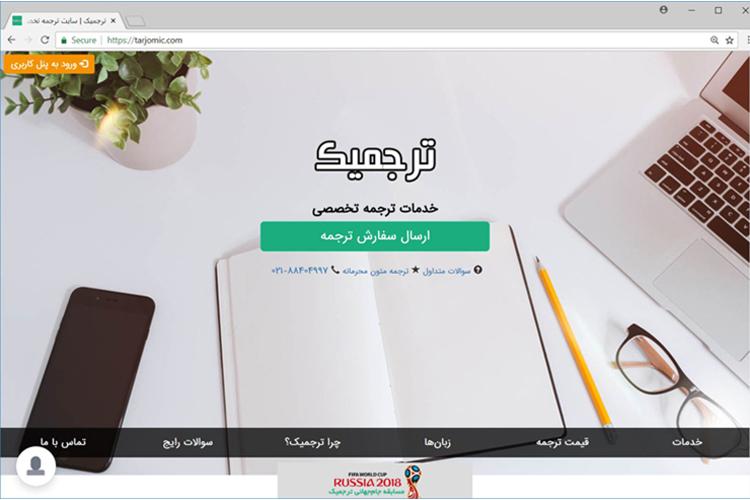 ترجمه اسناد محرمانه و مقالات حساس برای اولین بار در ایران