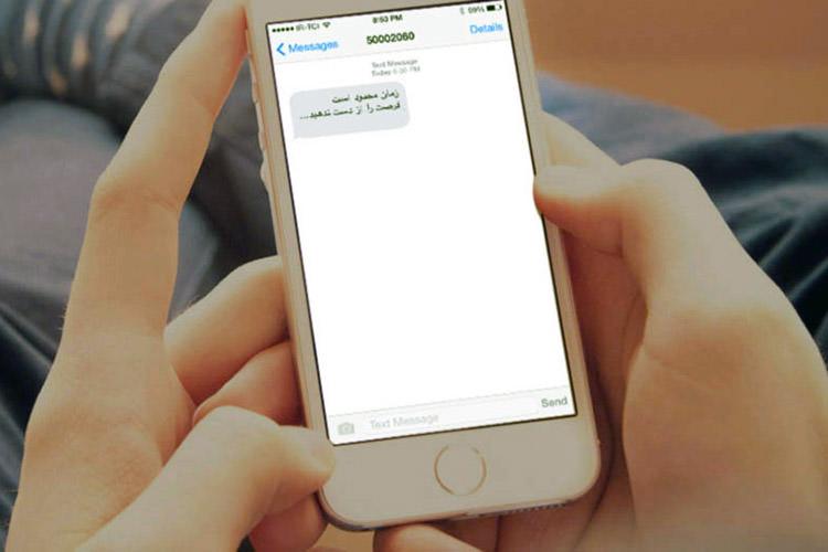 مخابرات دربارهسوءاستفاده مالی از مشترکان با ارسال پیامکهای جعلی هشدار داد