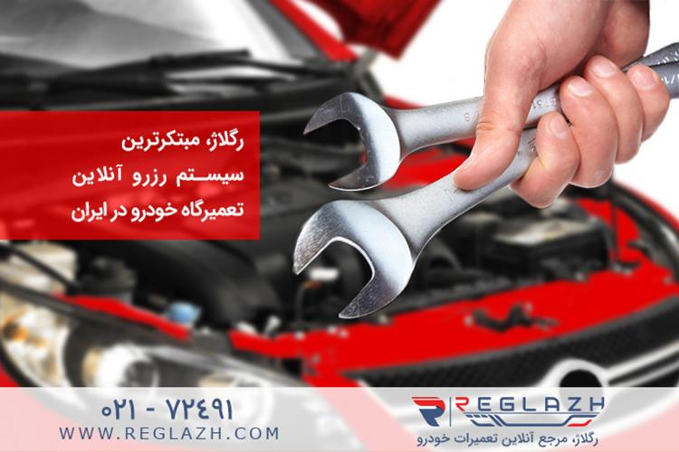رگلاژ: مبتکر ارائه خدمات تعمیر خودرو آنلاین و مشاوره فنی و تلفنی رایگان
