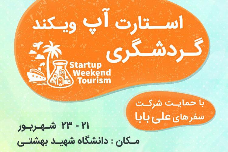 علی بابا حامی رویداد استارتاپ ویکند گردشگری دانشگاه شهید بهشتی شد
