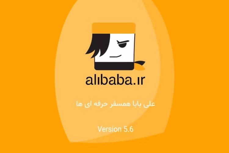 علی بابا، آسان و کاملترین اپلیکیشن گردشگری