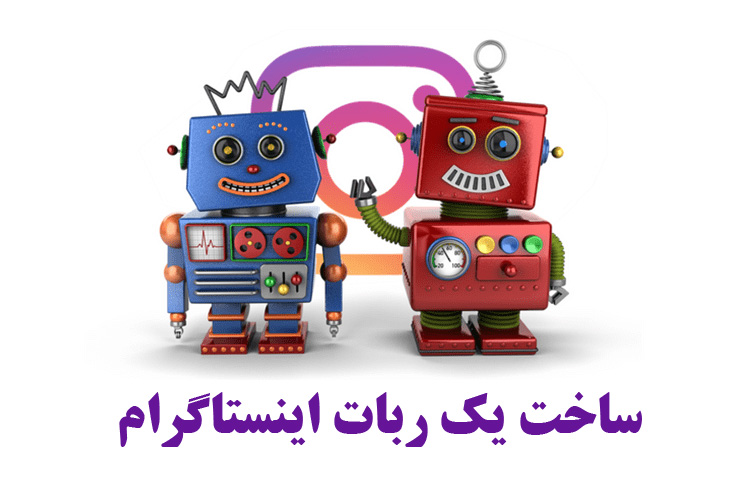 آموزش ساخت ربات اینستاگرام