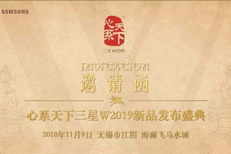 سامسونگ، ۱۸ آبان از گوشی تاشوی W2019 رونمایی میکند