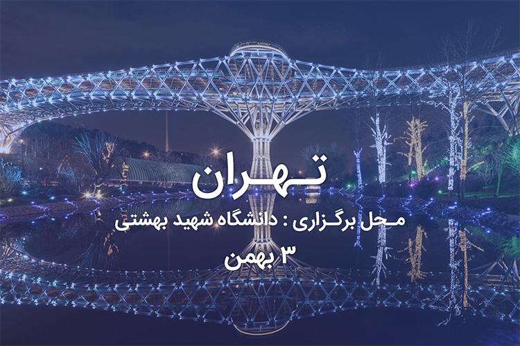 رویداد سامیکس تهران سوم بهمن برگزار میشود