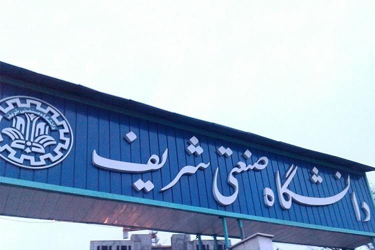 دانشگاه صنعتی شریف و شهید بهشتی از سوی کشورهای خارجی تحریم شدند