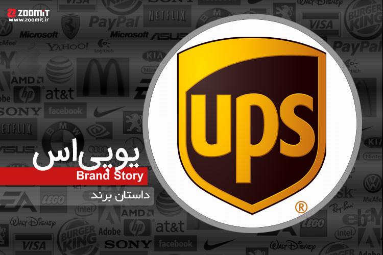 داستان برند UPS؛ بزرگترین برند حملونقل کالا در جهان