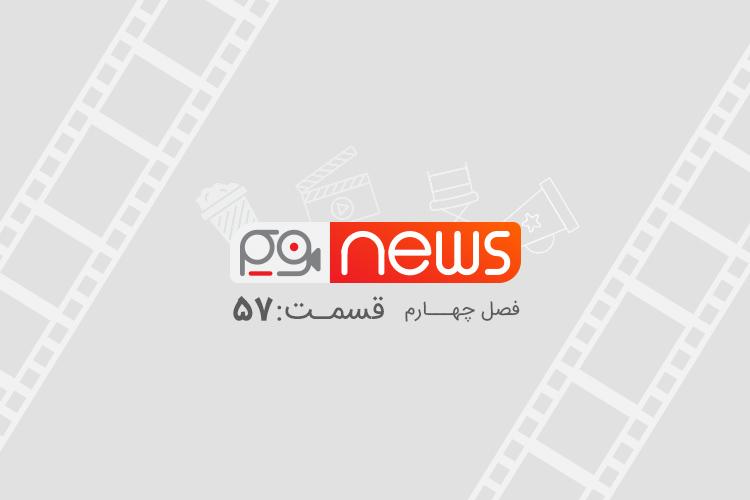 فریم نیوز ۵۷: از آخرین اخبار راجع به فیلم ترسناک A Quiet Place 2 تا نگاهی به ویژه برنامه های نوروزی تلویزیون