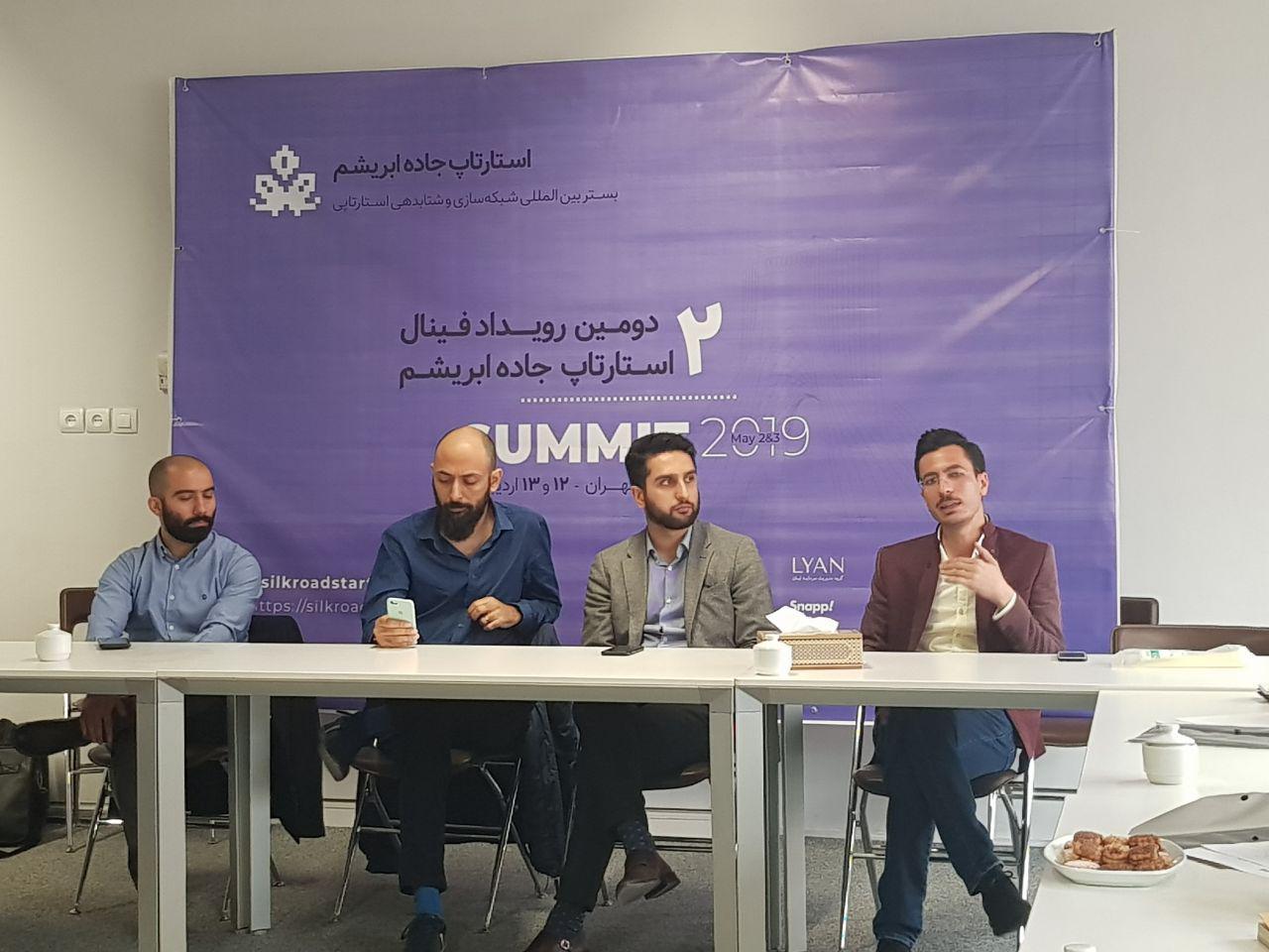 دومین دوره فینال رویداد استارتاپ جاده ابریشم در تهران برگزار میشود