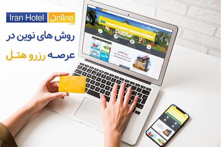 ایران هتل آنلاین; روش نوین در عرصه رزرو هتل