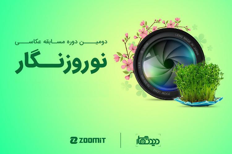 ۵۰ تصویر برگزیده مسابقه عکاسی نوروزنگار اعلام شد