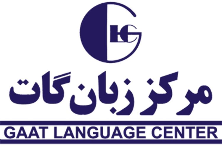 درباره آموزشگاه زبان گات