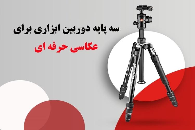 خرید سه پایه دوربین برای عکاسی حرفهای از سایت دیدنگار