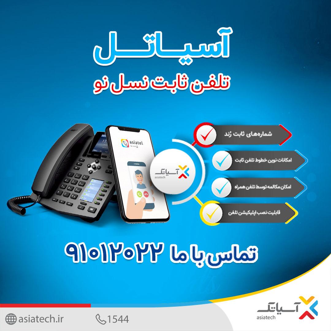 امکان انتخاب و خرید خطوط تلفن رند آسیاتل فراهم شد