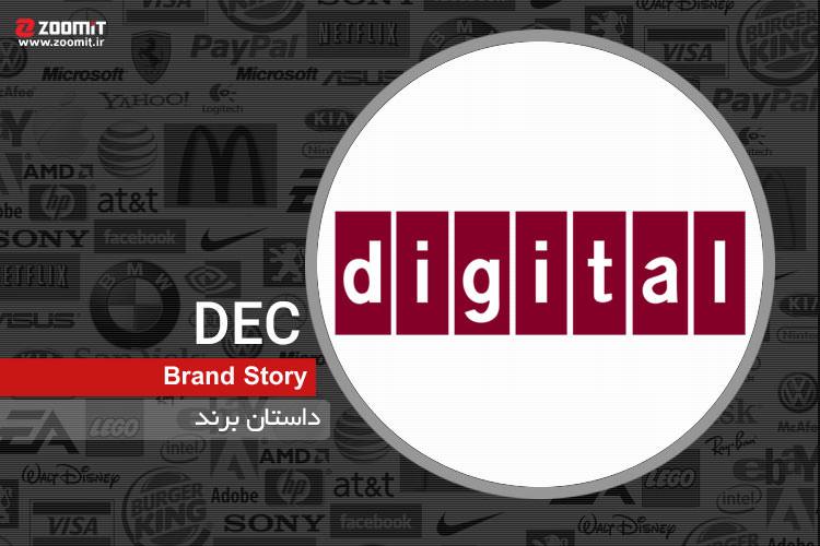 داستان برند DEC، غول فراموششدهی دنیای فناوری