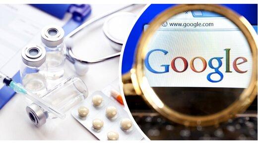 گوگل تبلیغات درمان های تجربی پزشکی را ممنوع کرد