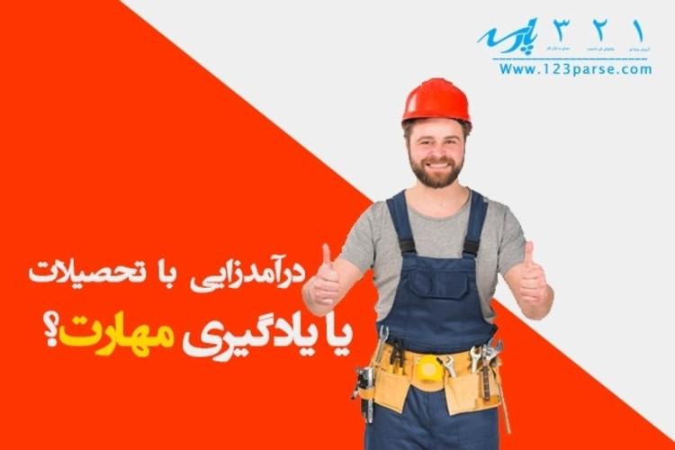 ویژه اشتغال؛ آموزش تعمیرات موبایل و لوازم خانگی با پارسه